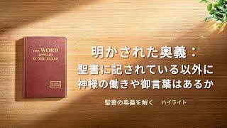 「聖書の奥義を解く」から、その一「『聖書以外に神様の働きと言葉があるのか』の奥義を開く 」