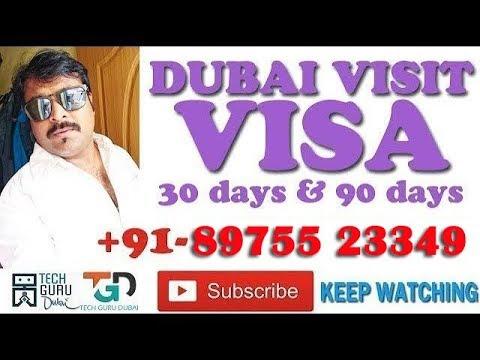 दुबई विजिट वीसा ३० दिन और ९० दिन   DUBAI VISIT VISA 30 & 90 days   HINDI URDU   TECH GURU DUBAI