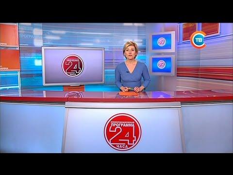 Новости 24 часа за 16.30 11.04.2017
