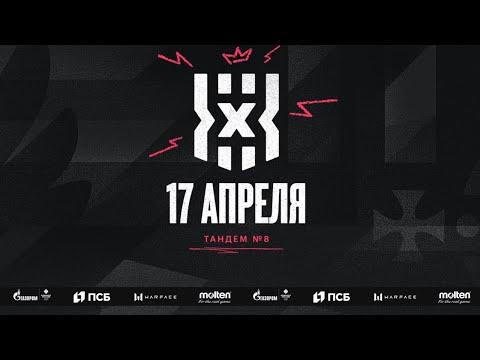 Женщины | Чемпионат России 3х3 | 8 Тандем | Этап 15 | Екатеринбург | 17.04.2021
