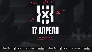 Женщины Чемпионат России 3х3 8 Тандем Этап 15 Екатеринбург 17 04 2021