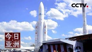 [今日亚洲]第53届巴黎航展:中国企业集中展示中国实力| CCTV中文国际