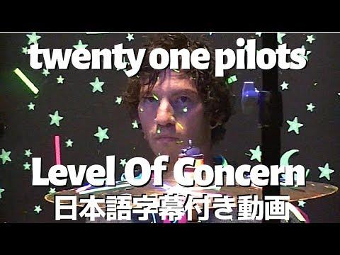 トゥエンティ・ワン・パイロッツ 「Level of Concern / レベル・オブ・コンサーン」【日本語字幕付き】
