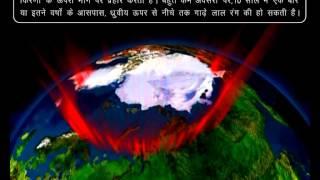 Aurora Borealis - Hindi