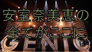 安室奈美恵 ライブ映像 アラフォーとは思えぬ圧巻のダンスを披露