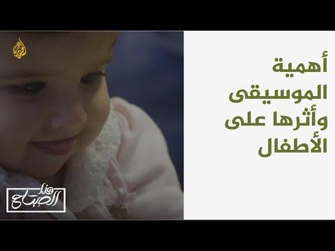 هذا الصباح-أهمية الموسيقى وأثرها بالأطفال  - 12:54-2018 / 10 / 12