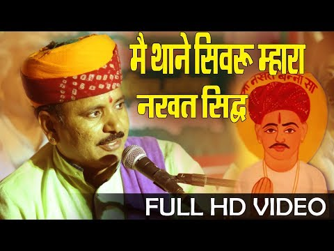 राजस्थानी देसी भजन - मै थाने सिवरू नखत सिद्ध | Nakhat Banna Bhajan | Bhikaram Jajra | PRG