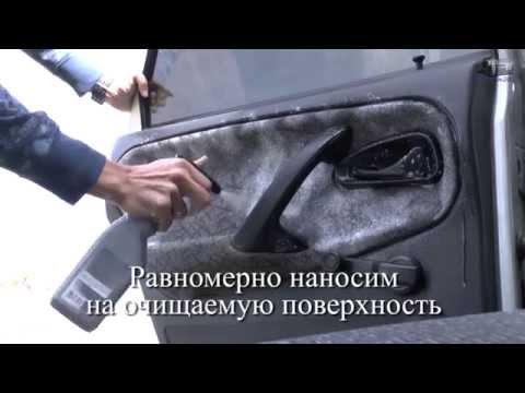 видео: Как сделать химчистку салона автомобиля своими руками