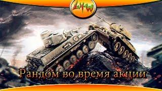 Рандом во время акции ~World of Tanks~