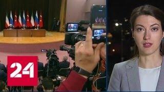 Президенты России, Турции и Ирана провели в Сочи переговоры по Сирии - Россия 24