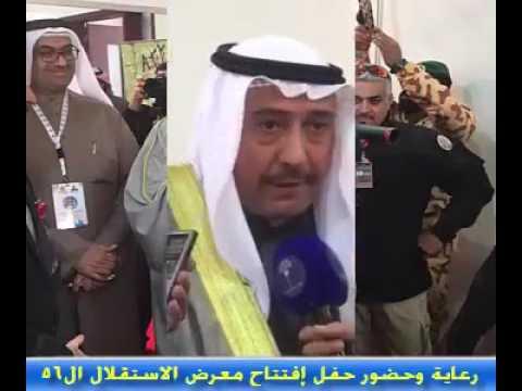 الشيخ فيصل الحمود: معرض الاستقلال يرسخ مرحلة مهمة في تاريخ البلاد
