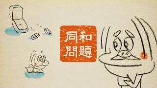 気づいてほしいんだな、人権のこと。」昨年に引き続き、静岡出身の漫画家しりあがり寿さんの書き下ろした「人権仙人」が身近に潜む人権問...