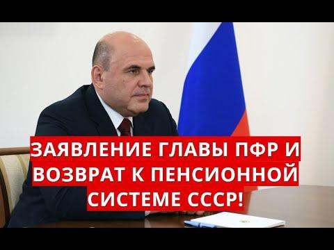Заявление главы ПФР и возврат к пенсионной системе СССР!