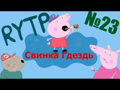 Свинка Гдездь 23 РИТП - Дедушкин козёл