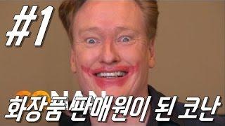 [한글자막]메리 케이 화장품 판매원이 된 코난-1편