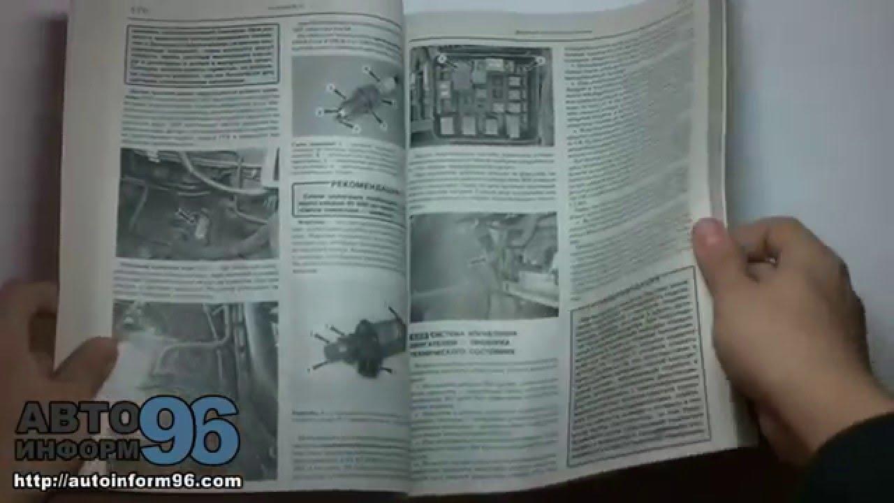 Книга по ремонту двигателей Honda (Хонда) K20 / K24