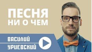 Василий УРИЕВСКИЙ - ПЕСНЯ НИ О ЧЕМ (Официальный клип, февраль 2014)