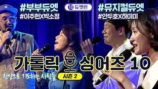 [부부&뮤지컬 듀엣편]_이주헌+박소정 듀엣, 안…