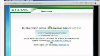 видео Сбербанк Бизнес Онлайн - вход в систему Сбербанка