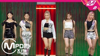 [MPD직캠 4K] 있지 직캠 'ICY' (ITZY FanCam) | @MGMA_2019.8.1