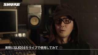 ShureデジタルワイヤレスGLXD16をお使いの藤田勇さん(MO'SOME TONEBEND...