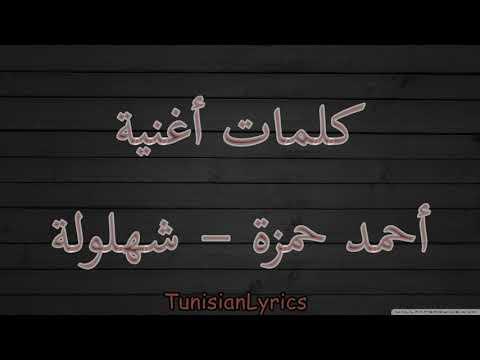 كلمات أغنية أحمد حمزة - شهلولة