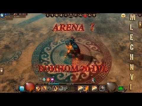 Drakensang online: Арена обновленным воином 20 лвла.