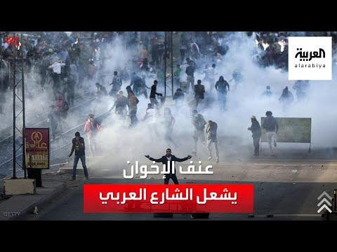 عنف الإخوان كلمة السر وراء اشتعال الشارع العربي ضدهم