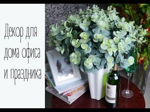 Эвкалипт искусственные цветы Товары с Китая декор свадьба дом зелень листья цветы