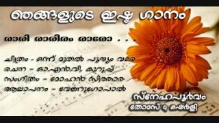 Rari Rareram Raro-Onnu muthal Poojyam Vare ♫♫♫♫