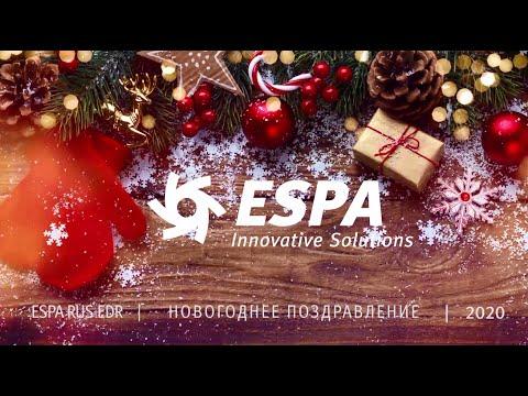 Новогоднее поздравление 2020 от компании ESPA RUS EDR