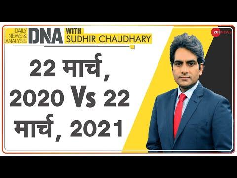 DNA: आज ही लगाया गया था Janata Curfew | COVID-19 | Coronavirus |Janata Curfew Anniversary Hindi News