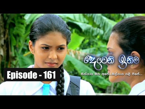 Deweni Inima | Episode 161 18th September 2017