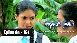 Deweni Inima | Episode 161 18th September 2017 Thumbnail