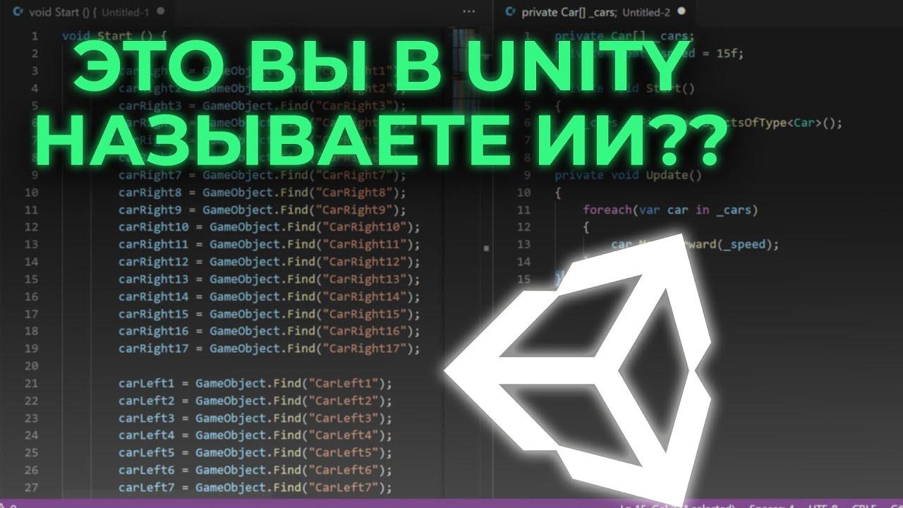Переписываем ИИ на Unity и другой дикий говнокод | КодПатруль #1