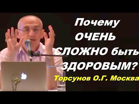 Почему ОЧЕНЬ СЛОЖНО быть ЗДОРОВЫМ? Торсунов О.Г. Москва