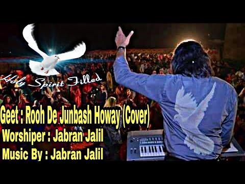 rooh-di-junbash-howay-  -new-masihi-geet-  -full-song- -by-jesus-worshiper