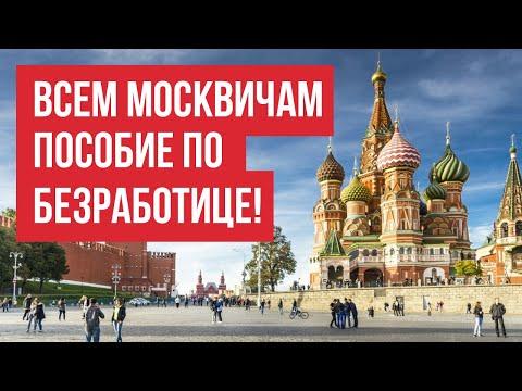 В Москве выплатят пособие всем безработным из-за режима изоляции