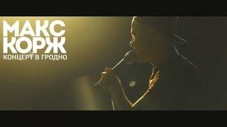 Гродненская Взлетка. Большой концерт Макса Коржа 19.04.13