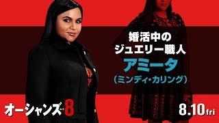 映画『オーシャンズ8』キャラクターPV(アミータ編)【HD】8月10日(金)公開