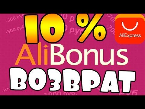 Alibonus лучший кэшбэк сервис AliExpress. Возвращайте 10% с каждой покупки