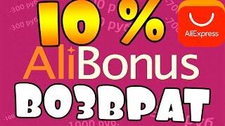 ALIBONUS - ВСЯ ПРАВДА и КАК ВЕРНУТЬ 10%-15% С АЛИЭКСПРЕСС