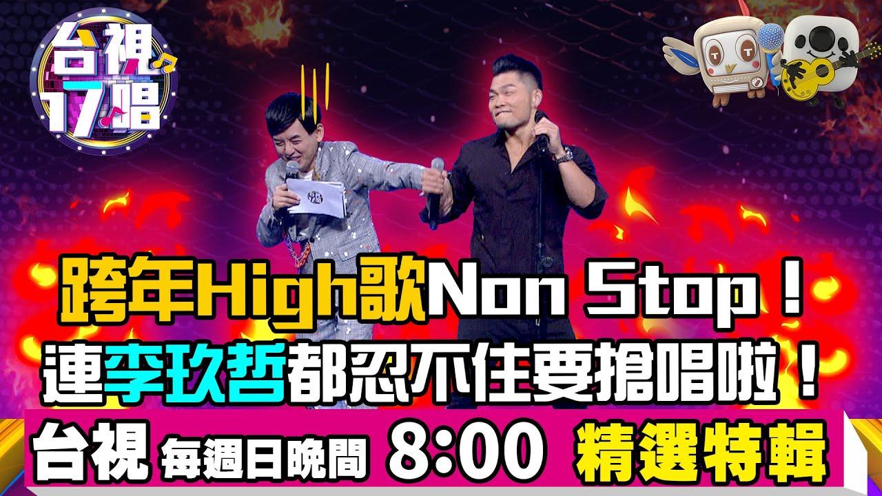 《臺視17唱》跨年High歌Non Stop!連李玖哲都忍不住要搶唱啦! - YouTube