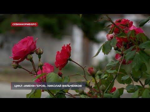 НТС Севастополь: «Имени героя». Николай Фильченков