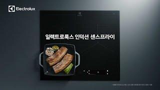 요리별 온도를 맞춰주는 불조절 인덕션, 일렉트로룩스 센…