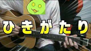 音痴もギター弾いて歌っていいんですか【Vtuberのはず】 もつく