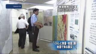 新宿駅西口広場で当時の地図などから関東大震災の災害状況を知る展示会...