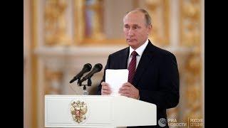 Путин принимает верительные грамоты у послов иностранных государств