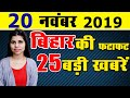 Daily Bihar today updated news of all districts video in Hindi.Get lates...