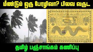மீண்டும் ஒரு பேரழிவா? பிலவ வருட தமிழ் பஞ்சாங்கம் கணிப்பு | Tamil Jothidam | Tamil Astrology